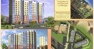 С 30 июня будут проводиться общественные обсуждения проекта детальной планировки ул. Советской в г. Мозыре