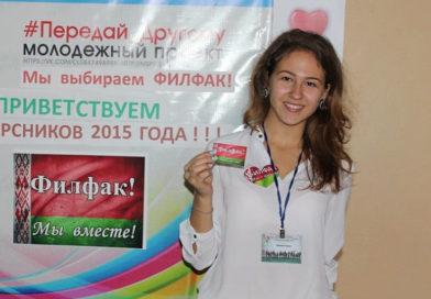 Ксения Катрюк, студентка Мозырского педуниверситета: времени мало не бывает!