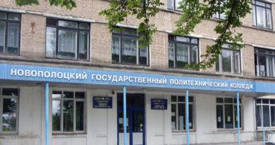 Абитуриентов Мозыря приглашает Новополоцкий государственный политехнический колледж