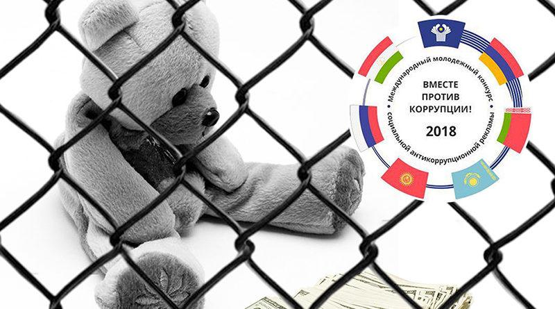 Искусство против коррупции: прояви себя в международном конкурсе социальной рекламы