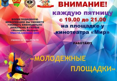 Приглашаем молодежь Мозыря на «Молодёжную площадку» у кинотеатра «Мир»
