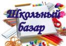 С 15 июля в Мозыре начали работать школьные базары