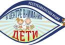Акция «В центре внимания — дети» стартовала в Беларуси
