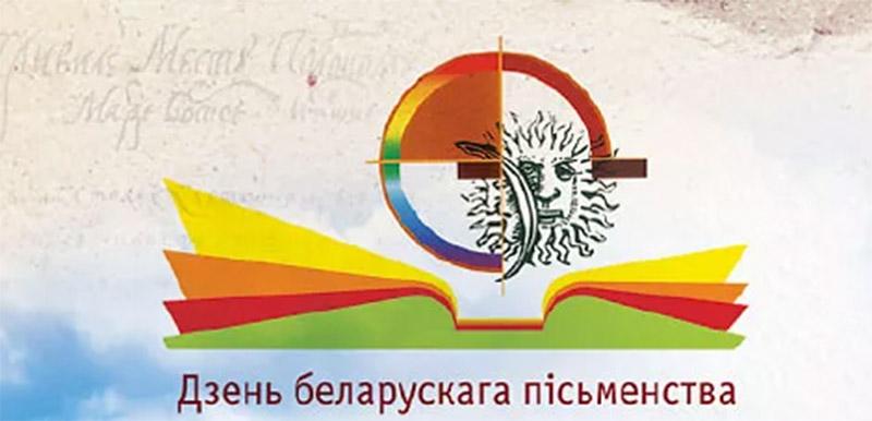 картинки ко дню белорусской письменности комнаты, квартиры-студии посуточно