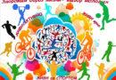 С 17 по 21 сентября в Гомельской области пройдет неделя здоровья «Молодежь. Здоровье. Образ жизни»
