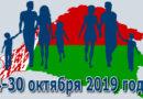 Очередная перепись населения пройдет в Беларуси с 4 по 30 октября 2019 года