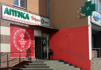 «Правильный выбор покупателей»: как аптеки «Добрыя лекi» подтвердили статус «Народной марки»