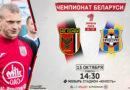13 октября состоится матч ФК «Славия-Мозырь» — «Нафтан»