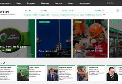 «Белоруснефть» запустила новостной сайт