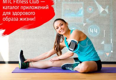 МТС предложил каталог приложений для занятий спортом и здорового образа жизни