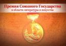 Начат прием документов на соискание премий Союзного государства в области литературы!