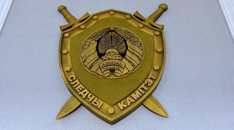 Мозырский отдел Следственного комитета информирует
