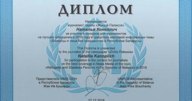 Газета «Жыццё Палесся» — дипломант конкурса