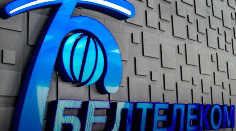 Плюс четыре: «Белтелеком» увеличил стоимость услуг на интернет и телевидение