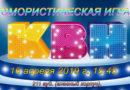 В Мозырском педуниверситете пройдет КВН и «Мисс университет-2019»