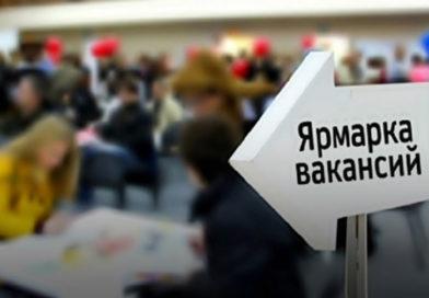 Найдем работу вместе! 25 апреля Ярмарка вакансий в Мозыре
