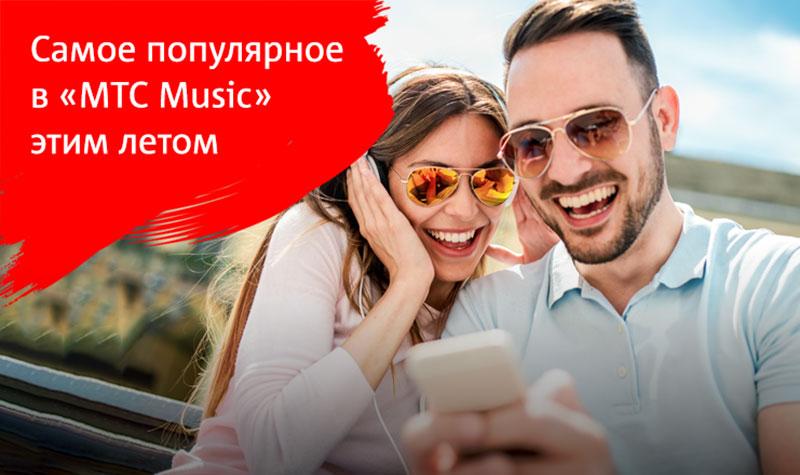 Какую музыку слушали белорусы этим летом. Хит-парад от МТС — Жыццё Палесся.  Мозырь