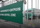 В Гомельской области вводят сбор за выезд за границу на автомобиле