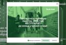 Знай•бай открыл бесплатный доступ к премиум-пакету для 1 219 школ Беларуси