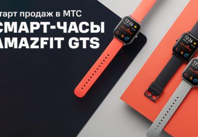 В МТС стартовали продажи смарт-часов Amazfit GTS