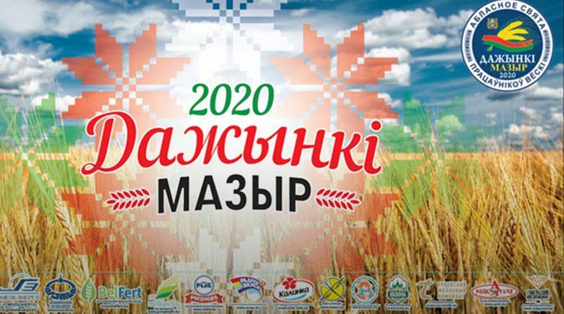Дажынкi — 2020 в Мозыре