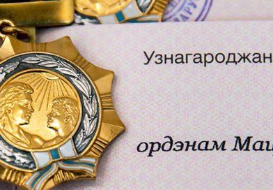Мозырянки награждены Орденом Матери