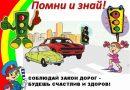 Детский конкурс «Соблюдаем законы дорог» стартовал в Гомельской области