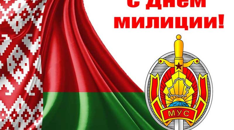 4 марта – День белорусской милиции