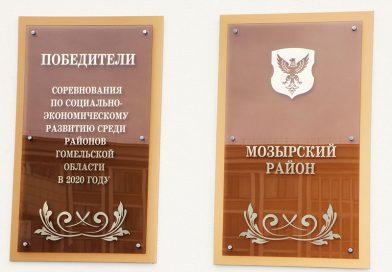 Если быть, то быть первым! Сегодня Мозырский район был занесен на областную Доску Почета