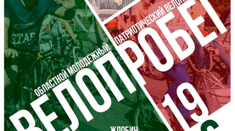 19 июня пройдет областной молодежный патриотический велопробег