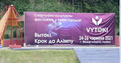 Мозырь с 24 по 26 июня 2021 года примет фестиваль «Вытокі. Крок да Алімпу»