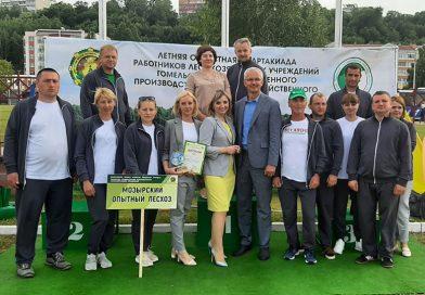В Мозыре прошла летняя отраслевая спартакиада среди работников трудовых коллективов  учреждений лесного хозяйства Гомельской области
