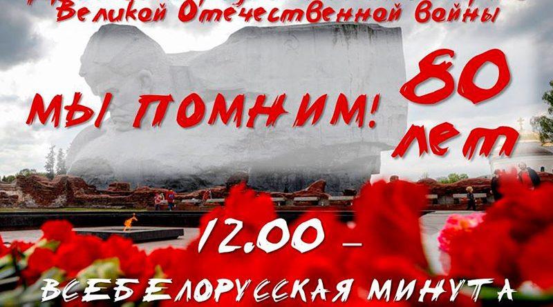 22 июня Беларусь замрет в минуте молчания