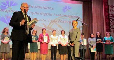 У фестиваля «На земле Кириллы Туровского» появилась высшая творческая награда – литературная премия «Полесские росы»