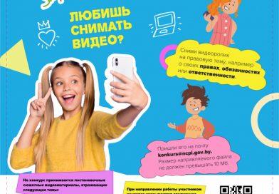 """1 июня Детский правовой сайт запускает конкурс видеороликов """"Правовой лайфхак """"У меня счастливое детство – это мое право"""""""
