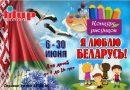 «Я люблю Беларусь». Конкурс детских рисунков от кинотеатра «Мир»