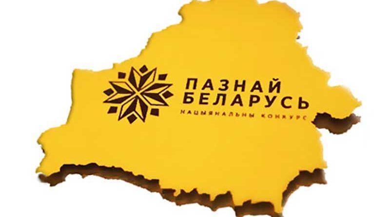 Стартовал республиканский конкурс социальной рекламы «#ПознайБеларусь»