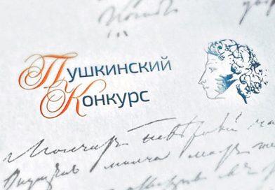 Написал письмо Пушкину. Интервью с Георгием Милашем — лауреатом XXI Международного Пушкинского конкурса для учителей русского языкн
