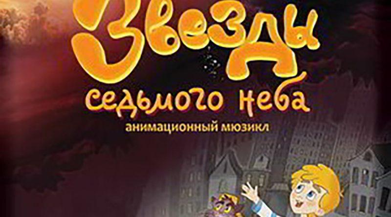 Белорусский мультфильм «Звезды седьмого неба» с успехом представили в Москве